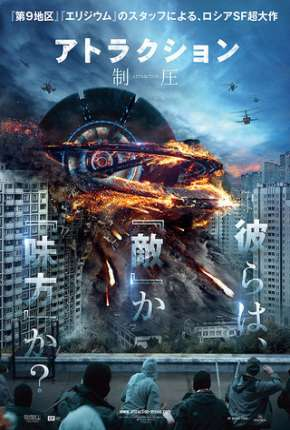 Atração - Prityazhenie Legendado Filmes Torrent Download capa